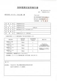 H28,1月放射能測定値_ページ_4