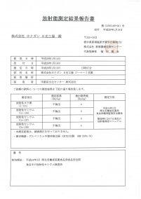 H28,1月放射能測定値_ページ_3