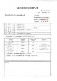 H28,1月放射能測定値_ページ_1