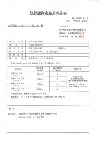 H28,1月放射能測定値_ページ_2