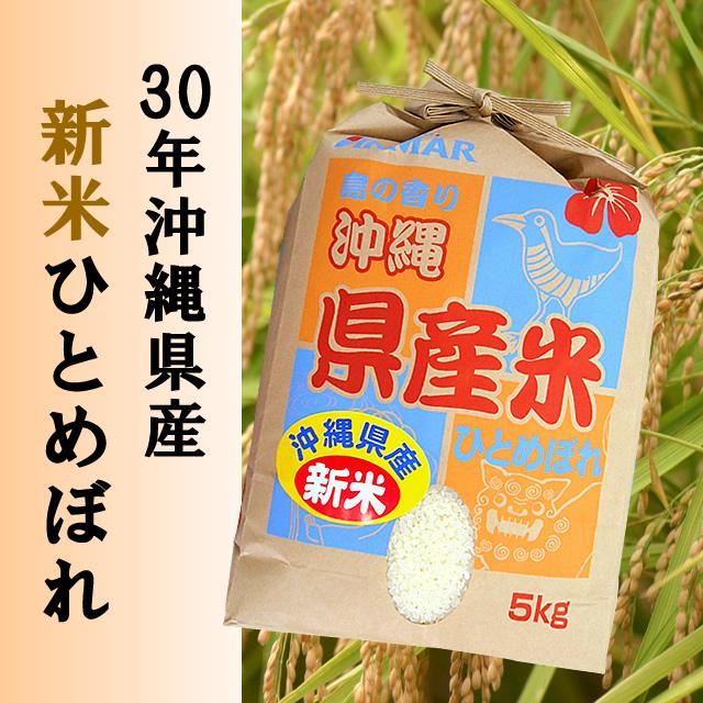 30年沖縄県産新米ひとめぼれ 販売開始!