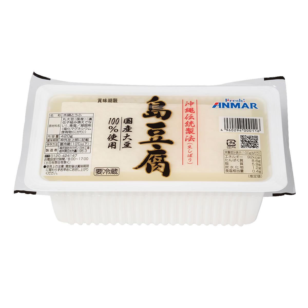 島豆腐 大